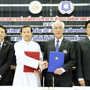 Nursing Education Cooperation between Assumption University & North Bangkok University